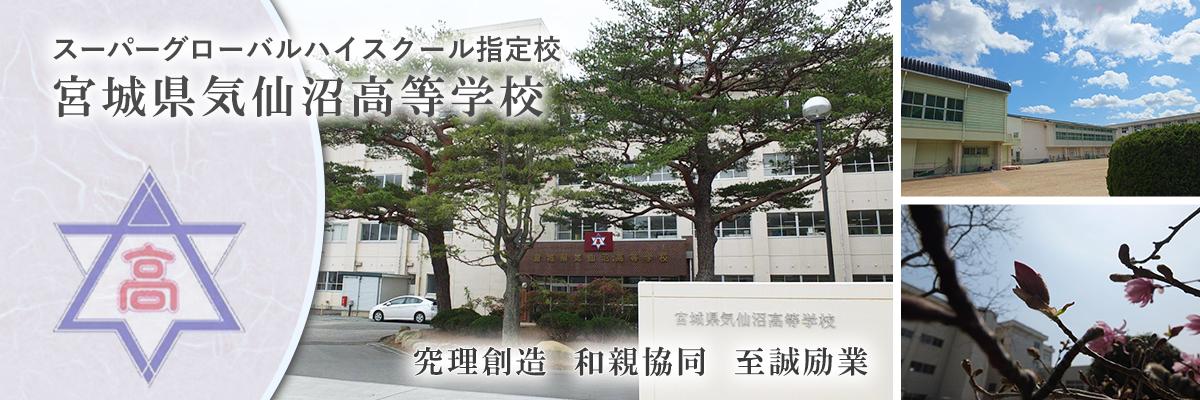 宮城県気仙沼高等学校