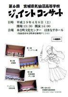 第6回宮城県気仙沼高等学校ジョイントコンサート
