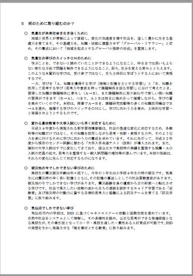 今、気高がめざすもの(PDF)