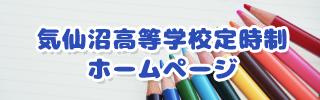 気仙沼高等学校定時制課程ホームページ(外部リンク)
